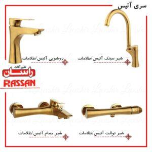 Rassan Attis Gold Series