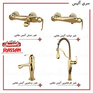 Rassan Alis Gold Series 1