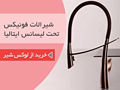 قیمت شیرالات فونیکس خرداد ماه 99