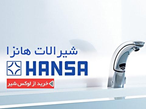 قیمت شیرالات هانزا _دی ۹۷