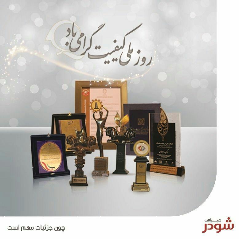 شیرالات ایرانی استاندارد