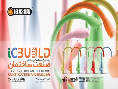 نمایشگاه بین المللی فارس