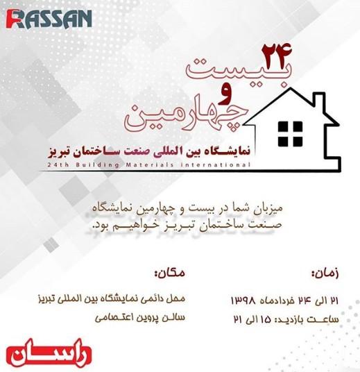 نمایشگاه صنعت ساختمان تبریز