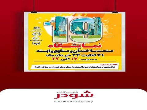 نمایشگاه بین المللی قائم شهر