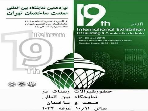 نمایشگاه شیرالات تهران مرداد 98
