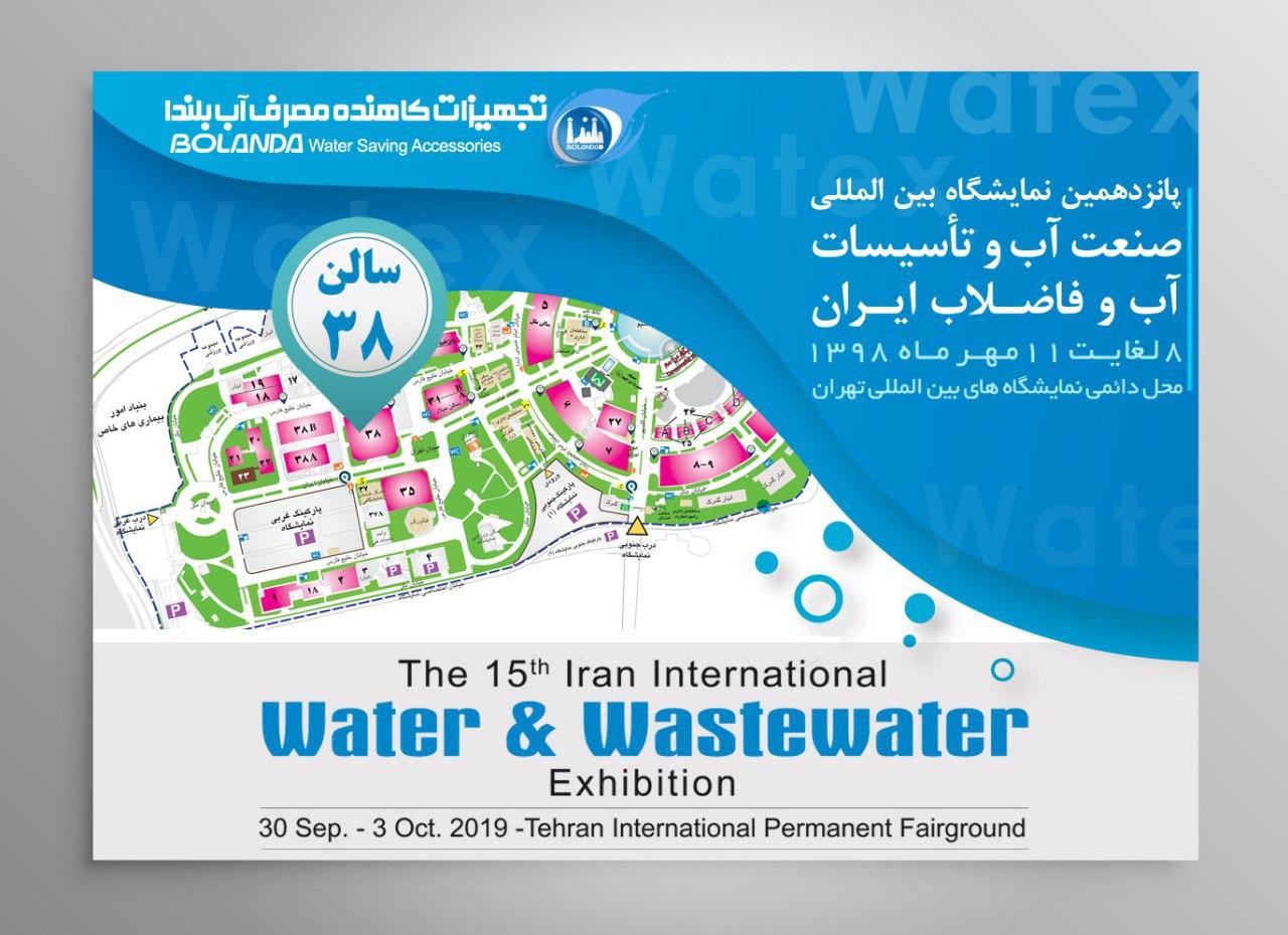 نمایشگاه آب و تاسیسات فاضلاب