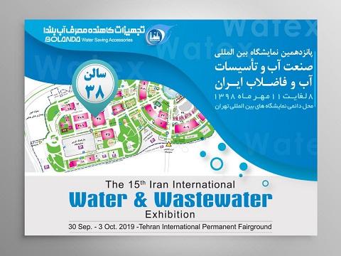 پانزدهمین نمایشگاه آب فاضلاب ایران