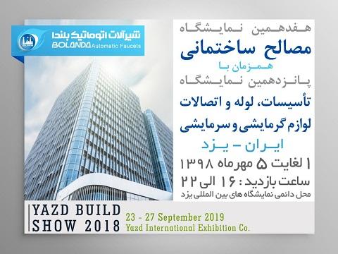 هفدهمین نمایشگاه بین المللی صنعت ساختمان یزد