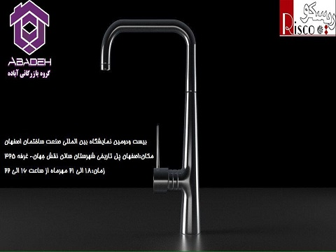 بیست و دومین نمایشگاه بین المللی صنعت ساختمان اصفهان