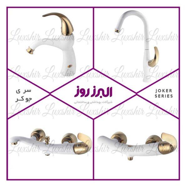 ست شیرالات البرز روز مدل جوکر سفید طلا