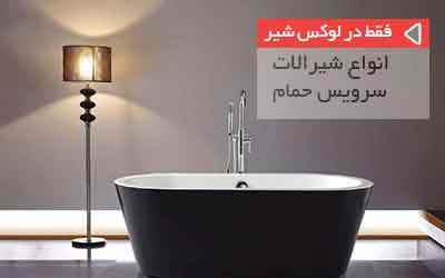 خرید شیرالات حمام