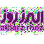 alborz-main-logo