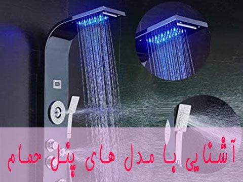 آشنایی با مدل های پنل حمام
