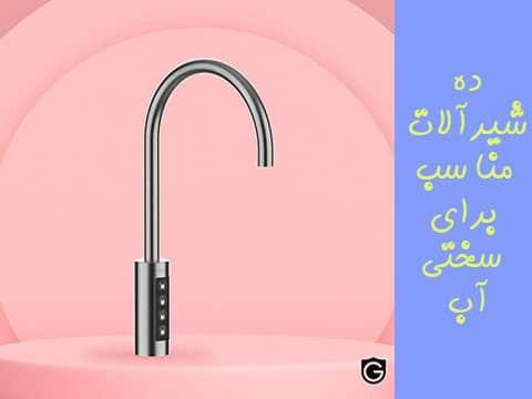 شیرآلات مناسب برای سختی آب
