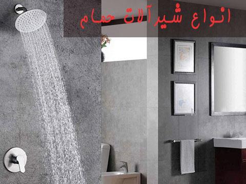 شیرالات حمام