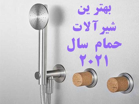 بهترین شیرالات حمام 2021