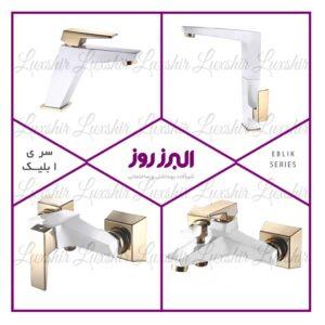 ست شیرالات البرز روز مدل ابلیک سفید طلایی